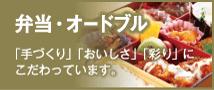 レストラン徳丸弁当オードブル