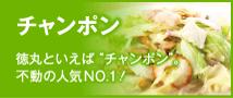レストラン徳丸チャンポン