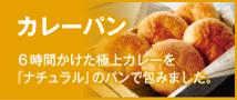 レストラン徳丸カレーパン