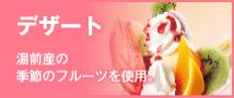 レストラン徳丸デザート