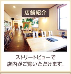 レストラン徳丸店舗紹介